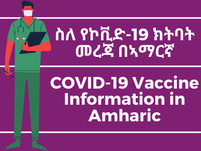 COVID Vaccine Info in Amharic - Watch the Recording